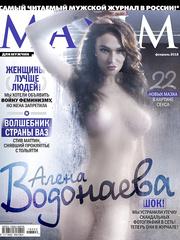 Алена Водонаева Голая
